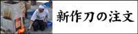 """""""新作刀の注文販売"""""""